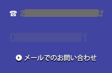 お電話でのお問い合わせ 大阪本社 06-6231-6261 メールでのお問い合わせ