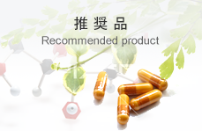 推奨品 Recommended product